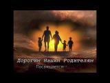 Дорогим Нашим Родителям - (Григорий и Нелли Ягольниковы)