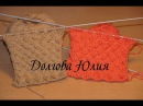 Вязание спицами для начинающих. Узор ПЛЕТЕНКА Knitting for beginners. pattern Braids
