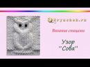 Узор Сова спицами. (Knitting. Pattern Owl )