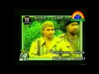 Чечня. Штурм Бамута группой Гюрзы. Assaulting Bamut (Chechen war)
