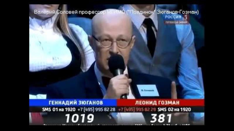 Валерий Соловей профессор МГИМО о Сталине Поединок 1