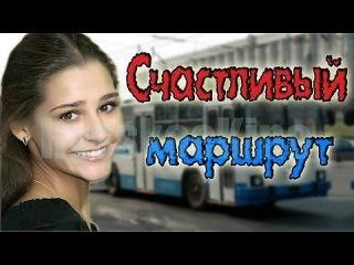 Счастливый маршрут (Глафира Тарханова, Петр Баранчеев) фильм в HD
