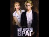 Мой близкий враг – Русские Фильмы 2015 Мелодрамы Новинки  Русское Кино Про Любовь