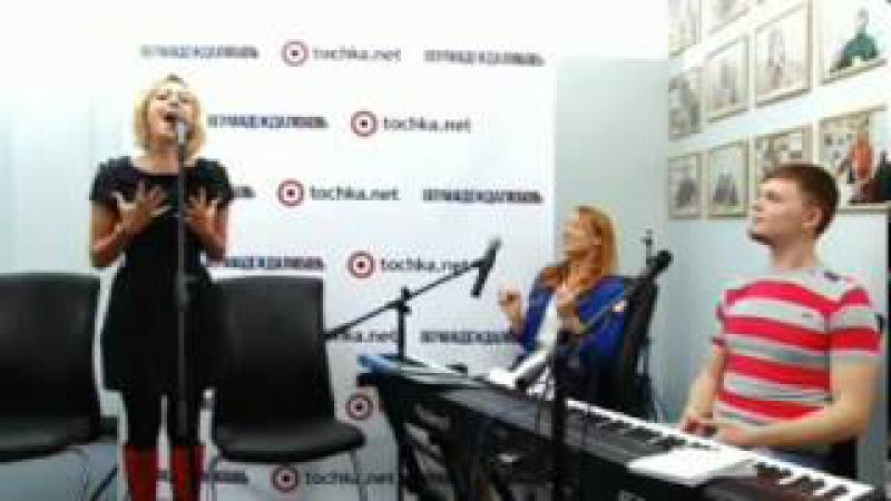 Тоня Матвієнко - Сміються, плачуть солов'ї (онлайн концерт на порталі Tochka.net)