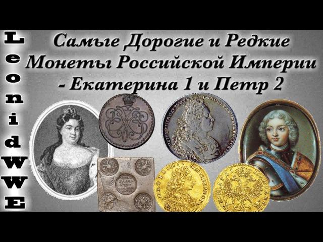Самые Дорогие и Редкие Монеты Российской Империи - Екатерина 1 и Петр 2