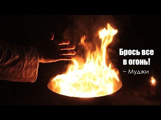 Брось все в огонь ~ Муджи