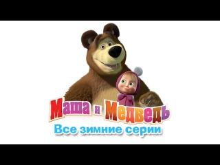 """""""Маша и Медведь"""" - все зимние серии подряд"""