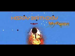 С днем рождения MyGame | С юбилеем
