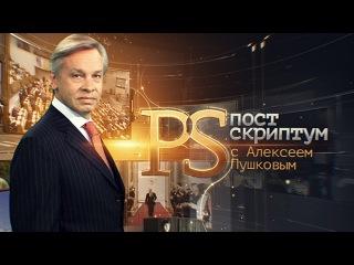 Постскриптум. Алексей Пушков 12/09/2015
