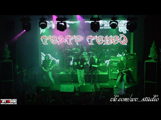 Театр Теней - Верь только себе (live 26.12.2015)