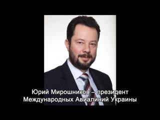 Переговоры по поводу запрета авиасообщения между РФ и Украиной