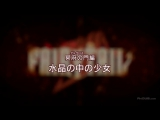 Сказка о Хвосте Феи ТВ-2 / Fairy Tail TV-2 [85 (260) из xxx] (Ancord)