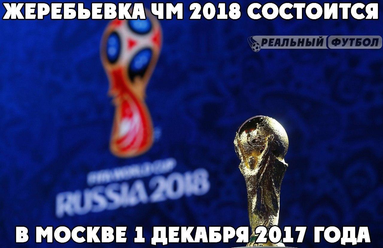 Определена дата финальной жеребьевки чемпионата мира 2018 года, который состоится в России!