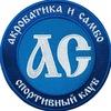 Секция акробатики клуба Ас