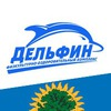 """ФОК """"Дельфин"""" Новомичуринск"""