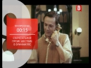 Скандальное происшествие в Брикмилле на 8 канале