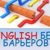 English без барьеров - учим английский легко!