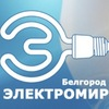 Электромир Белгород - электрооборудование