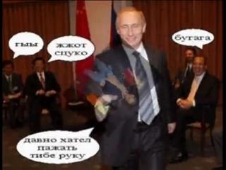 Трофим Путину.Дядя Вова