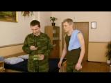 Кремлёвские курсанты 1 сезон 62 серия (СТС 2009)