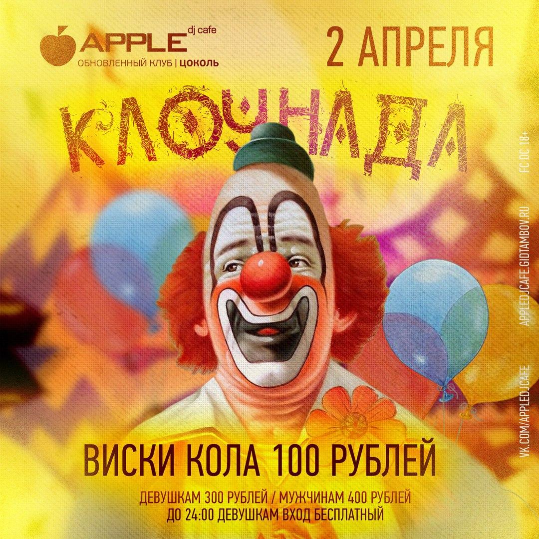 Афиша Тамбов 2.04.2016 / КЛОУНАДА / Apple DJ Cafe