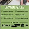 Remza -  ремонт iPhone iPad в СПб ☎330-30-02