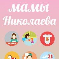 mamanikolaev