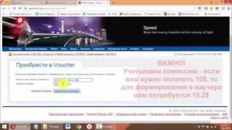 Как сформировать e-voucher (е-ваучер) в Perfect Money (Перфект Мани)