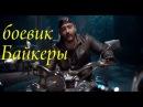 Боевик Байкеры.Новые русские фильмы. криминал боевик. новинки 2015 2016
