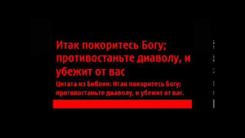 Не убегай от Иезавели-Дэвид Вилкерсон