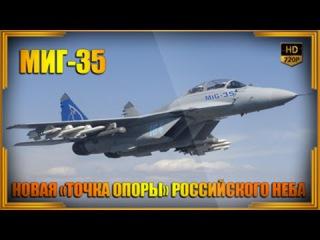 МиГ-35: новая «точка опоры» российского неба | Видео YouTube