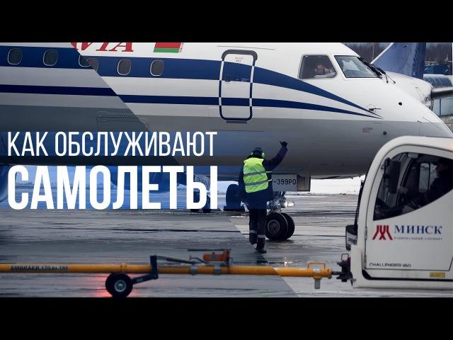 Что происходит с самолетами после приземления репортаж о сервисе аэропорта