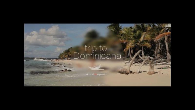 Путёвка в рай Trip to Dominicana
