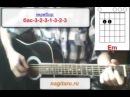 Одинокая звезда - Фактор 2 - аккорды и разбор перебора и боя