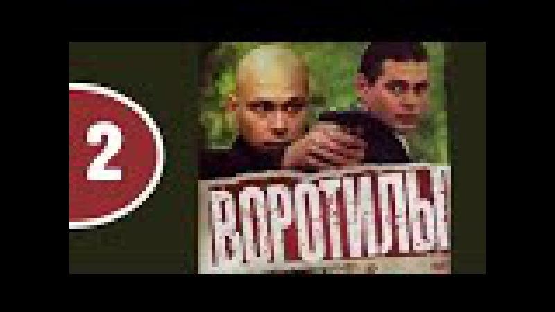 Воротилы 2 серия драма фильм сага криминал сериал онлайн