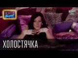 Вечерний Киев - Холостячка, Рубрика