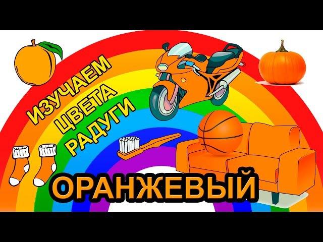 Изучаем цвета радуги Оранжевый Развивающие мультики