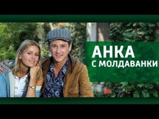 Анка с Молдаванки - Серия 9 (2015)