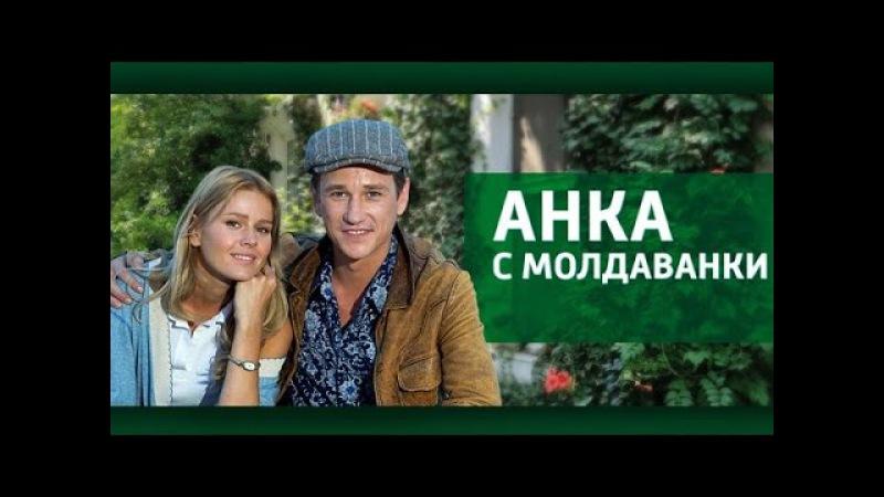 💖 Анка с Молдаванки - 🎬 Серия 4