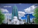 Ахмат Тауэр (Грозный-Сити 2). г.Грозный, Чеченская Республика.