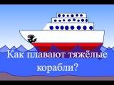 Обучающий мультфильм - Как плавают тяжёлые корабли Развивающий мультик для детей малышей