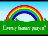Обучающий мультфильм - Почему бывает радуга Развивающий мультик для детей малы ...