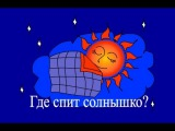 Обучающий мультфильм - Где спит солнышко Развивающий мультик видео для детей