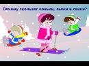 Почему скользят коньки, лыжи и санки? Обучающий мультфильм для детей
