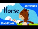 H | Horse | ABC Alphabet Songs | Phonics | PINKFONG Songs for Children