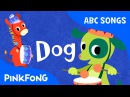 D | Dog | ABC Alphabet Songs | Phonics | PINKFONG Songs for Children