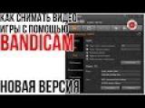 Как снимать видео игры с помощью Bandicam (Новая версия)