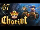 Chariot - Прохождение на русском - Кооператив 67 ур.5-5 секретный уровень