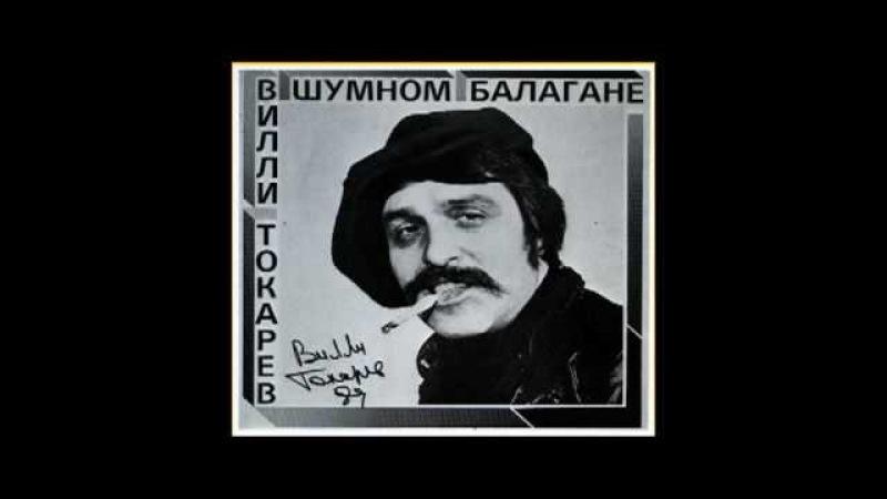 Вилли Токарев - В Шумном Балагане Willi Tokarev - V Shumnom Balagane
