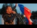 Харцызск Глеб Корнилов и группа Опасные Тур по Новороссии